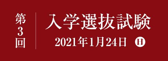 第三回入学選抜試験(1月24日)
