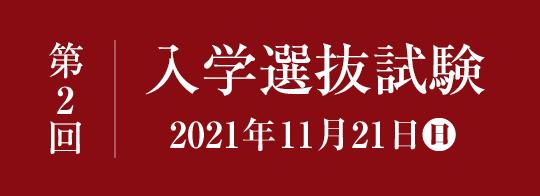 第2回 入学選抜試験 11月21日(日)